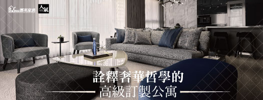 Live Luxury Daily詮釋奢華哲學的高級訂製公寓必備