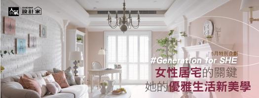 優雅生活新美學 女性居宅設計關鍵x3
