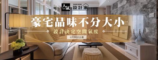 豪宅不分大小  5款用設計打造空間氣度的品味豪宅