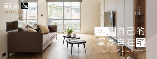 Single and wonderful 5款專屬單身風格宅設計