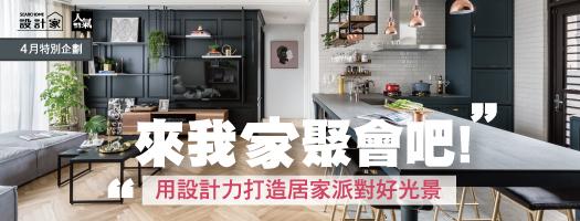 來我家聚會吧! 6款用設計力打造居家餐廚風格