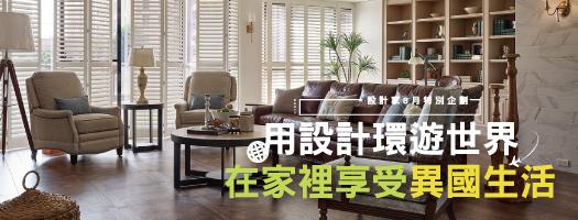 用設計環遊世界! 5款在家裡也能享受異國生活的風格設計