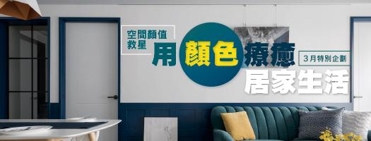 空間顏值救星 5款用顏色療癒生活的居家空間
