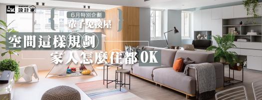 空間這樣規劃,家人怎麼住都OK的五款人氣設計風格宅!