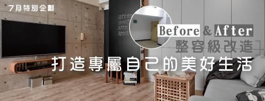 Before & After整容級改造,四款180度翻轉後的美好生活