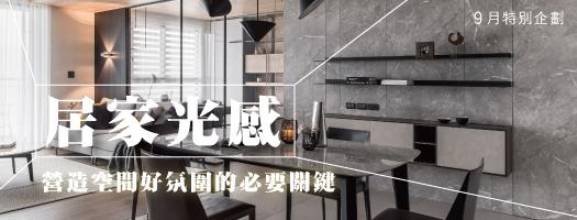 營造居家好光感的五種設計心法