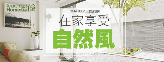 設計家2014夏季特別企劃─在家享受自然風
