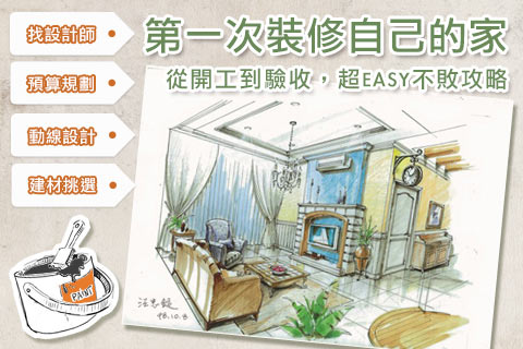 第1次打造自己的家:從開工到驗收,裝修不敗攻略!!