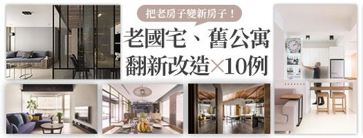 把老房子變新房子!:老國宅、舊公寓改造 X 10 例