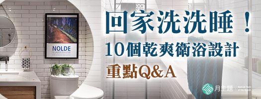 回家洗洗睡!:10 個乾爽衛浴設計重點 Q&A