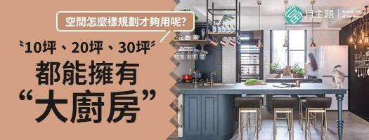 """10~30坪的大廚房:10坪.20坪.30坪,都能擁有""""大廚房"""""""