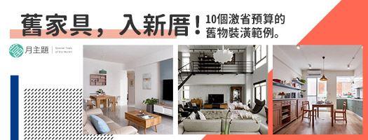 舊家具,入新厝!:10 個激省預算的舊物裝潢範例