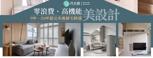 9-20坪完美複層宅:零浪費、高機能、美設計!