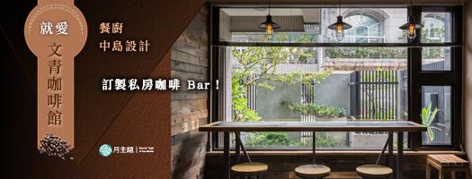 就愛文青咖啡館:餐廚、中島設計,訂製私房咖啡Bar!