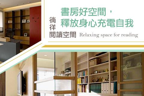 徜徉閱讀空間:兼具放鬆美感設計
