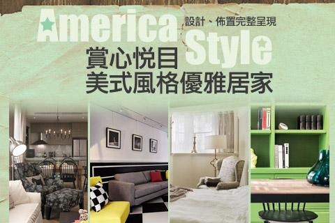 美式風格優雅居家:設計佈置完整呈現!