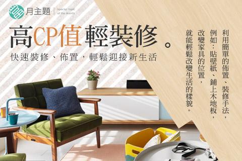 高CP值輕裝修:快速裝修、佈置,輕鬆迎接新生活