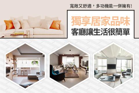 獨享居家品味:客廳讓生活很簡單!