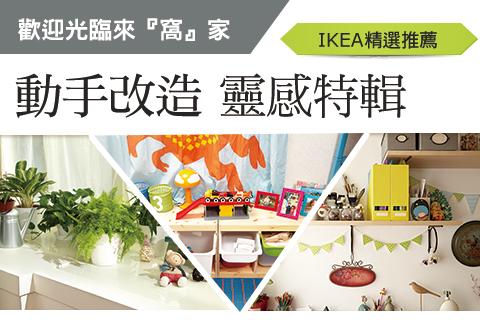 歡迎光臨來窩家:IKEA動手改造 靈感特輯!