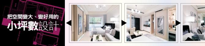 小坪數:把空間變大、變好用的小坪數設計